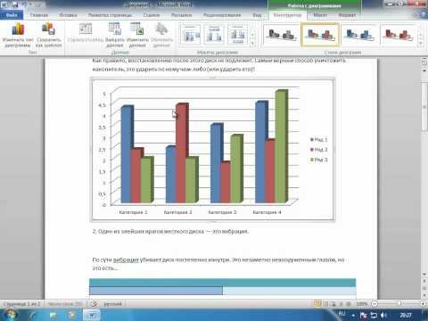 Эффективная работа с текстом Word 2010