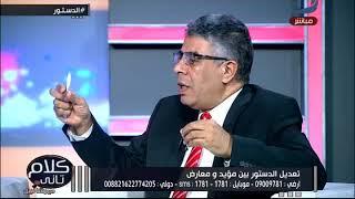 كلام تانى| رئيس تحرير جريدة الشروق: التوقيت الان لتعديل الدستور سئ جدا