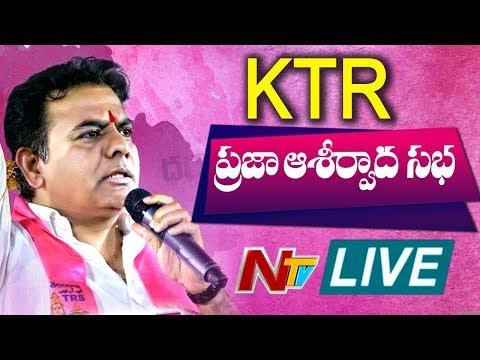 TRS Praja Ashirvadha Sabha LIVE From Lingampet | KTR Public Meeting Live | NTV