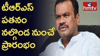 Congress Leader Komatireddy Venkatreddy Criticizes KCR Govt | Telangana | hmtv