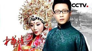 《中华情》哪位神秘嘉宾惊喜登场 让李玉刚潸然泪下?20181014 | CCTV中文国际