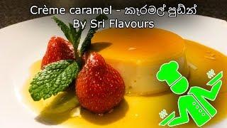 Crème caramel - Sri Flavours