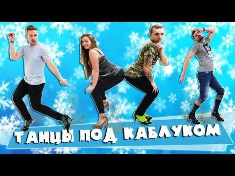 ВЫЗОВ - ТАНЦЫ ПОД КАБЛУКОМ (2 сезон)