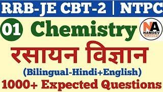 रसायन विज्ञान के 1000+ अति महत्वपूर्ण प्रश्न Railway Chemistry for RRB JE CBT-2 | NTPC | Group-D #1