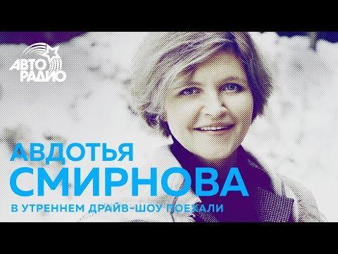 Авдотья Смирнова про «Историю одного назначения», династию Толстых и любвь к рэперам