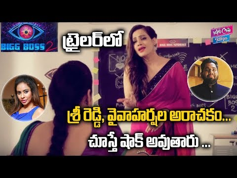 Sri Reddy Viva Harsha Sensation In Nani Bigg Boss Telugu Session 2 Contestants | YOYO Cine Talkies