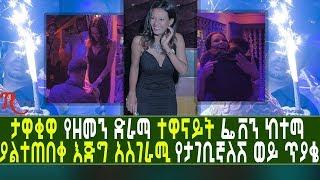 Ethiopia-Ethiopian famous actress Feven Ketema got surprised