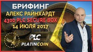 Платинкоин | PlatinCoin | Инсайд от президента PLC Group AG Алекса Райнхардт полученный 14 июля 2017