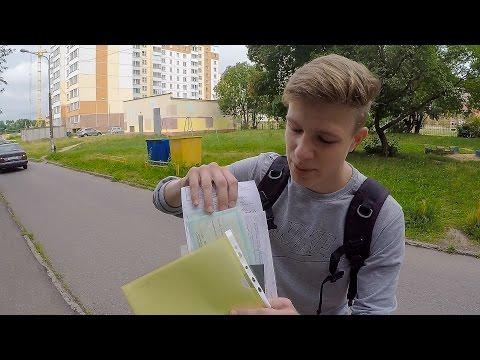 Минск. Поступление в БГУ