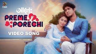 Preme Porechi | Music Video | AALO (2017 Short Film) | Tawsif Mahbub | Sunjukta Das | Vicky Zahed