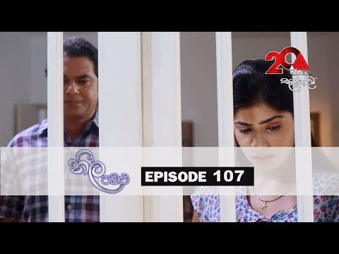 Neela Pabalu | Episode 107 | 04th October 2018 | Sirasa TV