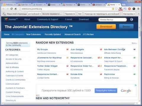 Установка компонента резервного копирования сайта Akeeba Backup и создание резервной копии сайта