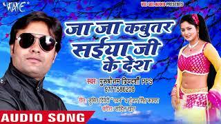 2018 का नया दर्दभरा गीत Purushottam Priyadarshi Ja Ja Kabutar Saiya Ji Ke Bhojpuri Sad Songs