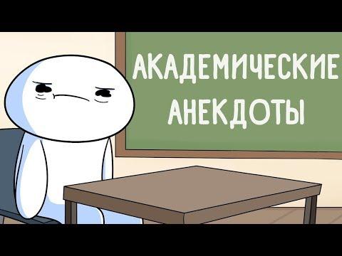Академические Анекдоты (Школьные Истории)
