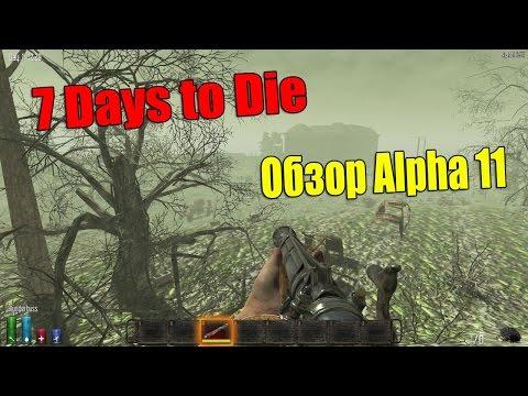 7 Days to die обзор Альфы 11