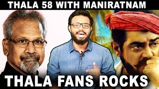 Download Thala Ajith 58 With Maniratnam Not Siva : Case Filed On Atlee For Mersal | Today Hot News | Epi 8 3Gp Mp4