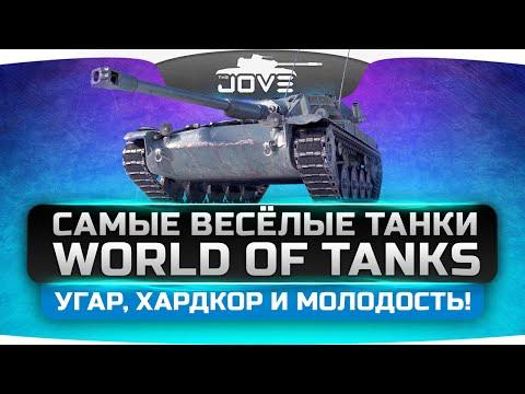 Бомбящий Соло Стрим по Самым Весёлым Танкам World Of Tanks.