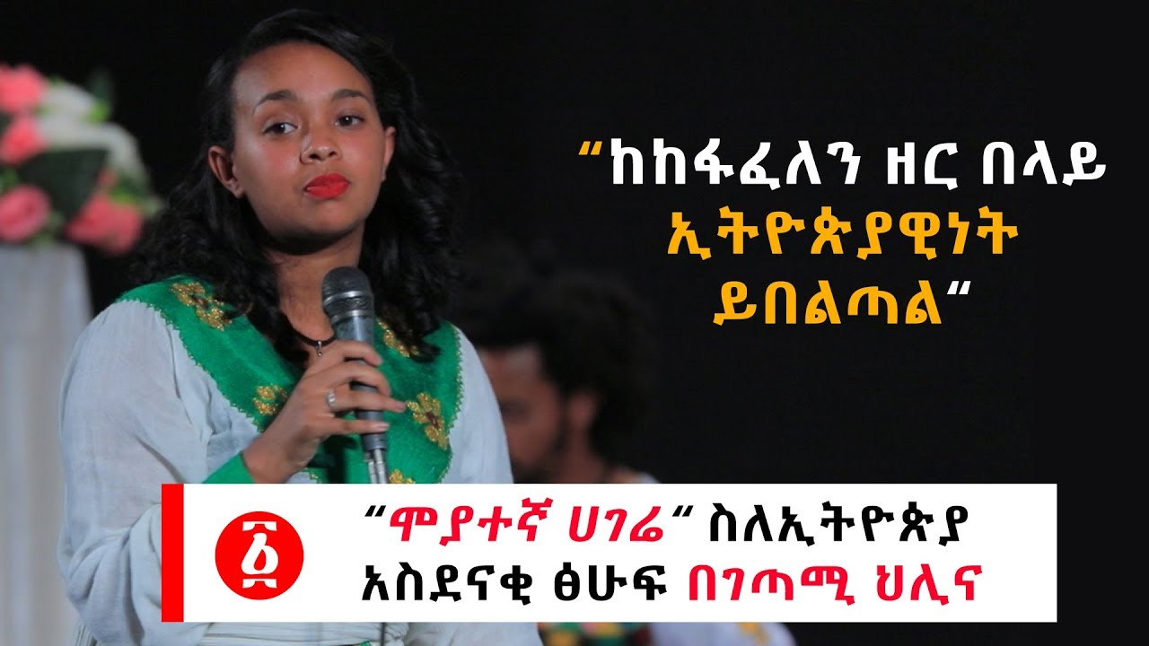 Poet Helina Amazing Monologue About Ethiopia