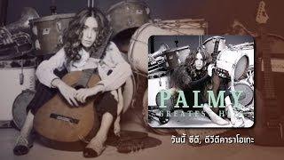 อัลบั้ม Palmy Greatest Hits