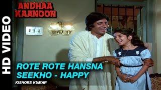 Rote Rote Hansna Seekho Happy Andha Kanoon Kishore Kumar Amitabh Bachchan Hema Malini