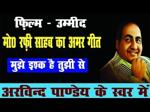Mujhe Ishq Hai Tujhi Se Aravind Pandey Sings Rafi