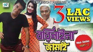 বরিশাইলা জামাই | Epi -2 | Comedy Drama Serial | Mo Mo Morshed, Airin Tania | 2017