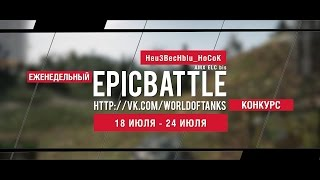 "Еженедельный конкурс ""Epic Battle"" - 18.07.16-24.07.16 (Heu3BecHbIu_HoCoK / AMX ELC bis)"
