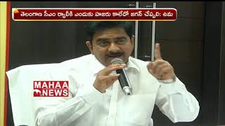 Why KCR Not Attends For