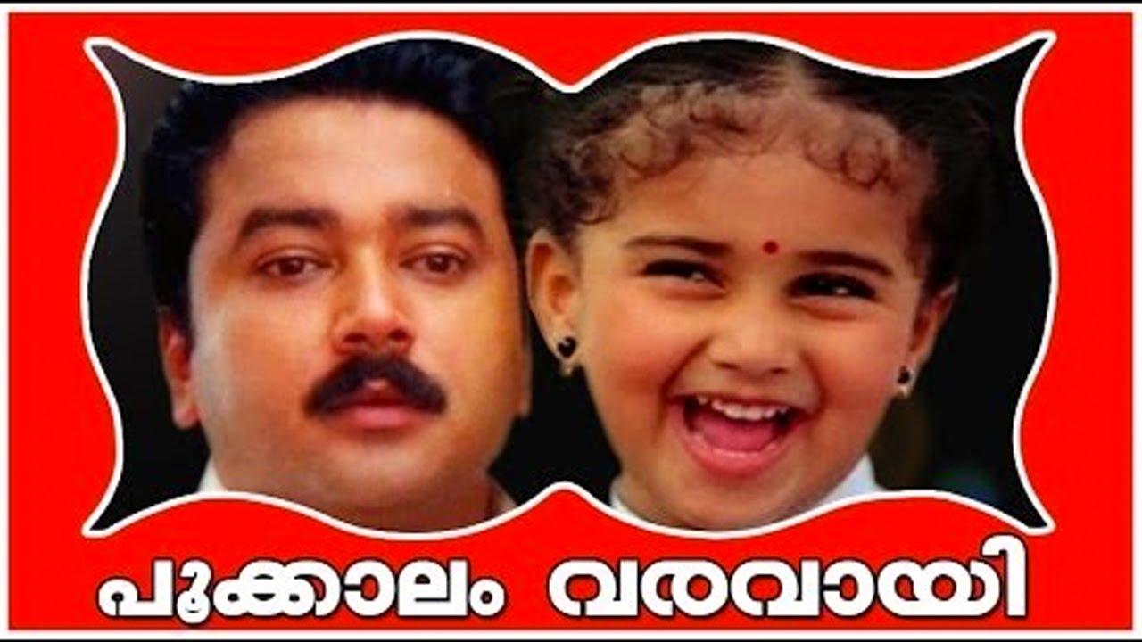 Pookkalam Varavayi Pookkalam Varavayi  Malayalam