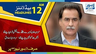12 AM Headlines Lahore News HD - 23 June 2018
