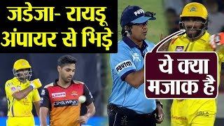 IPL 2019 CSK vs SRH: Ravinder Jadeja and Ambati Rayadu fight with umpire over no ball|वनइंडिया हिंदी