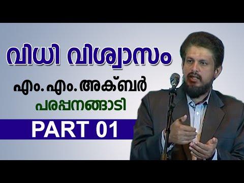 Vidhivishwasam | വിധി വിശ്വാസം | Topic Presentation | Part 01 | Mm Akbar video