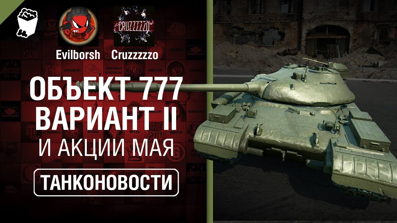Объект 777 Вариант II и Акции мая - Танконовости №314 - От Evilborsh и Cruzzzzzo