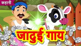 जादुई गाय   JADUI GAYE   Hindi Kahaniya   Stories for Kids   Hindi Cartoon Story   Hindi Fairy Tales