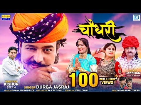 CHOUDHARY | India's No.1 Rajasthani Video Song  | Durga Jasraj | Marwadi DJ Songs | RDC Rajasthani