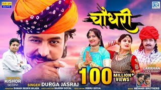 CHOUDHARY - Rajasthani DJ Mix Song | Durga Jasraj | FULL VIDEO Song | Marwadi DJ Songs 2016
