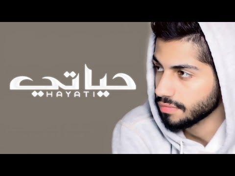 download lagu محمد الشحي - حياتي حصر� gratis