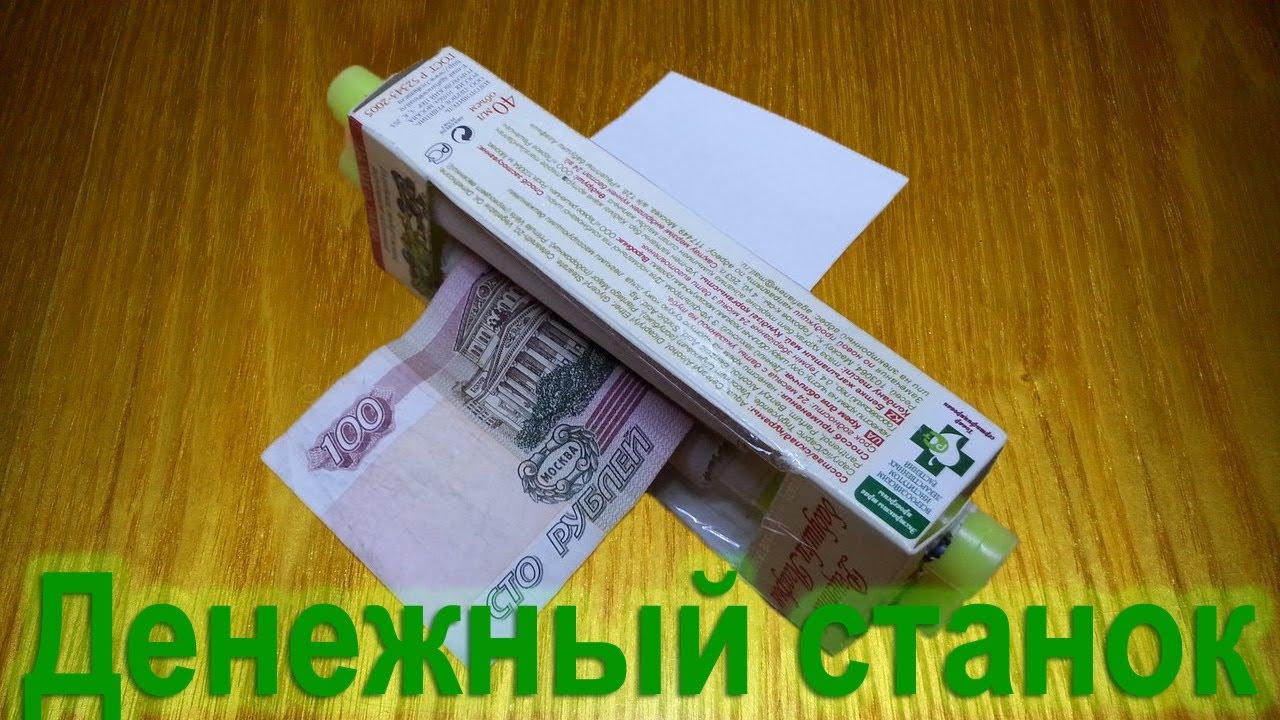 Как сделать станок для денег своими руками