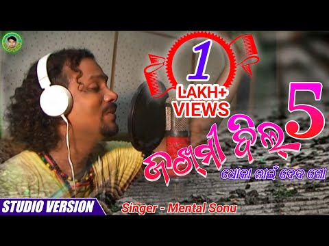 Zakhmi Dil 5-(Mastar Sonu)-New Sambalpuri Studio Recoding HD Video-2016-(CR)