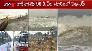 కాకినాడకు 90 కి.మీ. దూరంలో పెథాయ్ | Pethai Cyclone Live Updates From East Godavari District