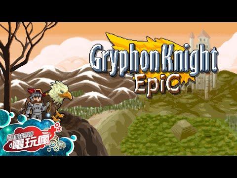台灣-巴哈姆特電玩瘋(直播)-20150827  《Gryphon Knight Epic》復古風 2D 射擊遊戲