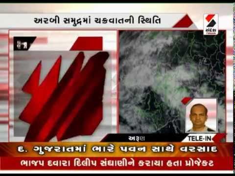 Rain in India Due to Cyclone in Arabian Sea || Sandesh News