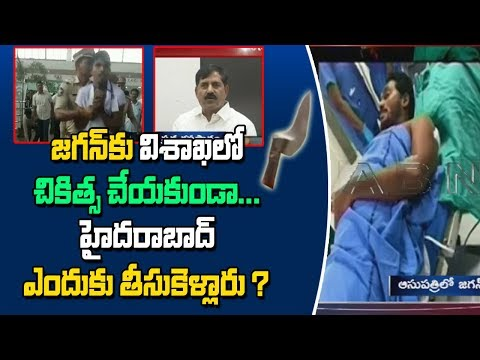 AP Ministers responds on YS Jagan Incident | ABN Telugu