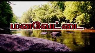 Vettai - Mana Vettai (Short Film) - Official Trailer