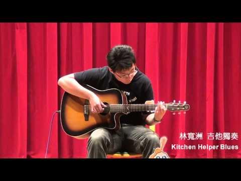 Masaaki Kishibe - Kitchen Helper Blues