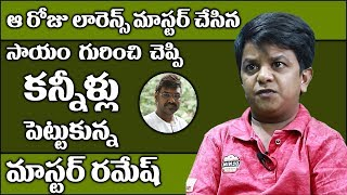 Comedian Ramesh Master Emotional Words About Raghava Lawrence | Ramesh Master Exclusive Interview