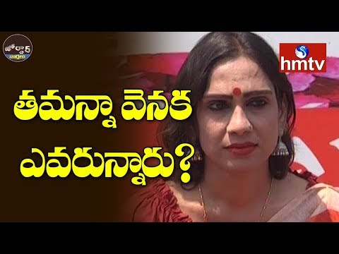 Tamanna Protest In Front Of Ranga Statue | Jordar News | Telugu News | hmtv
