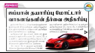 News paper in Sri Lanka : 08-10-2015