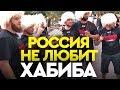 Хабиб чужой для русских? Почему в России болели за Конора