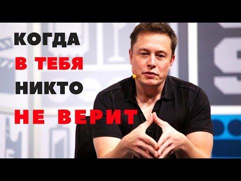 Илон Маск: Когда в тебя никто не верит. Автомобиль Тесла